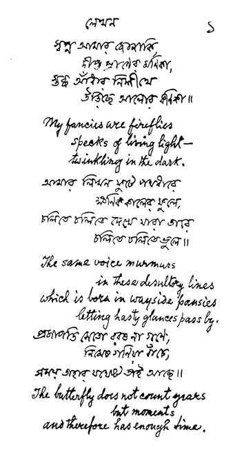 the punishment by rabindranath tagore how destiny took a twist an example of handwritten bengali script part of a poem written by rabindranath tagore in