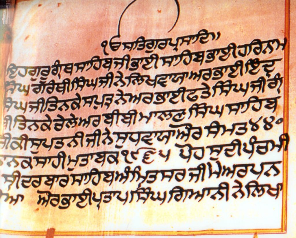 sikhism essay As such a particular rationale for history was produced within sikh religious   the essay relates this phenomenon to a broader exploration of.