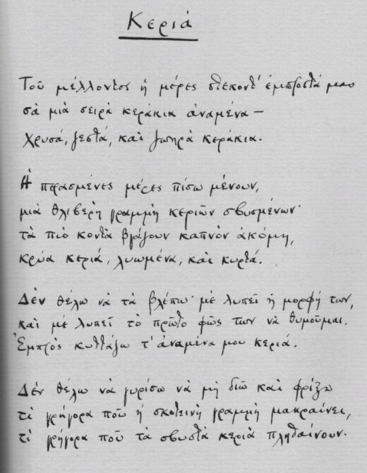 the poem ithaca and how allusion is used in it essay The poem ithaca by cp cavafy suggests this message is conveyed through the poem through the use of allusion, myth essay about love in homer's.
