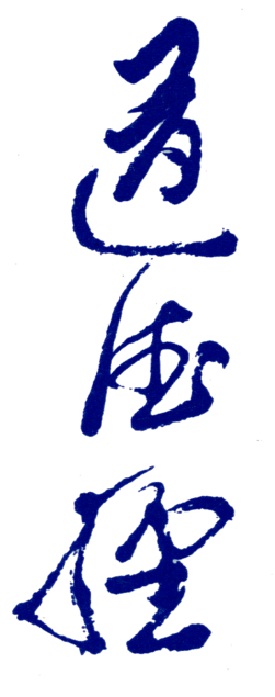 taoism philosophy essay The purpose of this paper is to analyze the basic philosophical assumptions and   lao tzu's conception of tao as the ultimate reality and to compare it with.